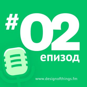 02/ Съвети за съвсем начинаещи дизайнери, нетуъркинг & конференции, трендове и такива неща