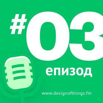 03/  Намиране на клиенти, в крак с дизайн трендове и практиките, мотивация X дисциплина