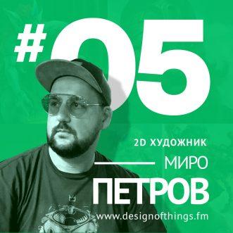 05/  Миро Петров – indiegogo кампании, 2D Арт за игри, Рисуване и Преподаване, Арт книги