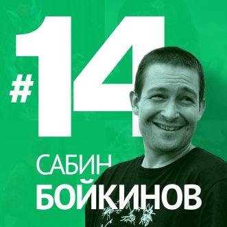 14/ Сабин Бойкинов – Обединяване на традиционно и дигитално изкуство; Съвети за младите художници/дизайнери