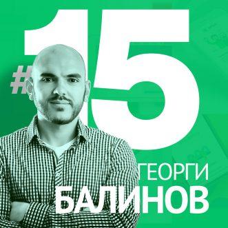 15/ Георги Балинов – UI/UX дизайн; Предприемачество; Необходими качества и умения за дизайнера