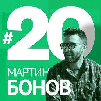 20/ Мартин Бонов – UI/UX дизайн; Дизайн събития; Дизайн инструменти; Пътувания и др.