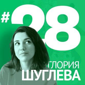 28/ Глория Шуглева – UI/UX, илюстрация, странични проекти, youtube, etsy и др.