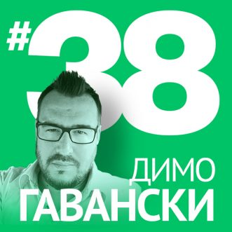 38/ Димо Гавански – Любопитствo & Брандинг