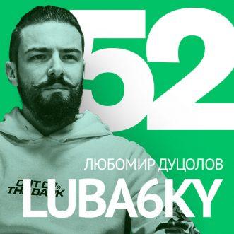 """52/ Любомир """"Luba6ky"""" Дуцолов – За видеото, лидерството и бизнес страната на creative професиите."""
