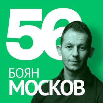 56/ Боян Москов – Маркетинг & продажби; Успехът и правилните въпроси;