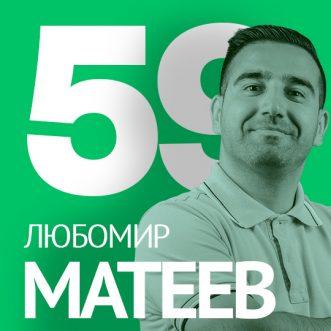 59/ Любомир Матеев – За UI & UX, работата в SAP и търсените качества в добрите кадри