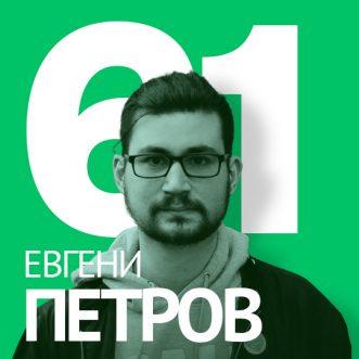 61/ Евгени Петров – Защо програмирането е яко? Уроци и поуки от стартъп  за игри