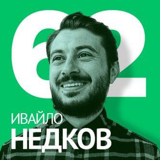 62/ Ивайло Недков – От графити до творчески директор и съосновател на студио FourPlus