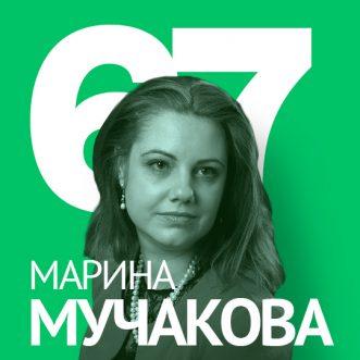 67/ Марина Мучакова – Фирми, Freelance и данъци… Какво трябва да знаем ?