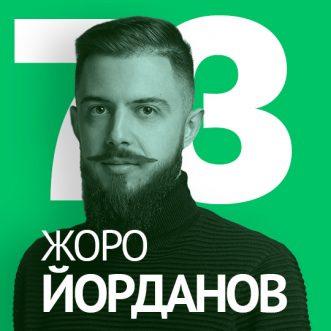 73/ Жоро Йорданов – Интерактив дизайнер и съосновател на Облик Студио