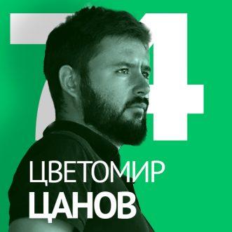 74/ Цветомир Цанов – Filmmaker; Искрата и поддържането на огъня в собствените проекти