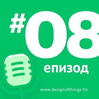 08/ Дизайн софтуери, Тулове, Типчета & Трикчета как да си улесним работата – pt. 1