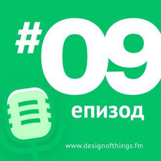 09/ Дизайн софтуери, Тулове, Типчета & Трикчета как да си улесним работата – pt. 2