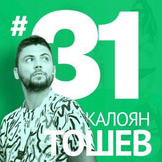 """31/ Калоян """"MZK"""" Тошев – UI/UX, Арт & Илюстрация, Стартъпи"""