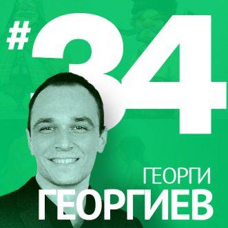 """34/ Георги """"Гошун"""" Георгиев – От право към успешен илюстратор"""