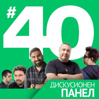 40/ Дискусионен панел – Виктор Кълвачев, Еди Бенун, Светлин Велинов, Ангел Иванов & Христо Чуков