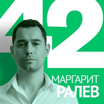 42/ Маргарит Ралев – Бизнес; Дизайн общности; Стартиране на дигитални проекти