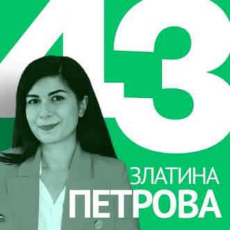 43/ Златина Петрова – Уеб дизайн награди; Социално предприемачество; Самообучение