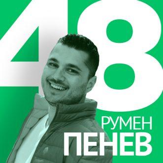 48/ Румен Пенев – От принт към Уеб & UI дизайн; Упоритост и смелост за нови начинания