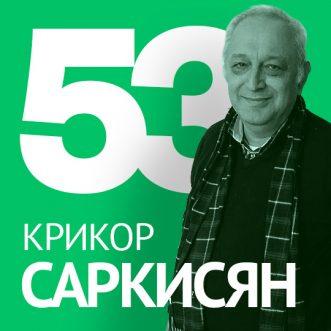 53/ Крикор Саркисян – изкуството, творците и невидимото в картините; За казино игрите и арта в тях