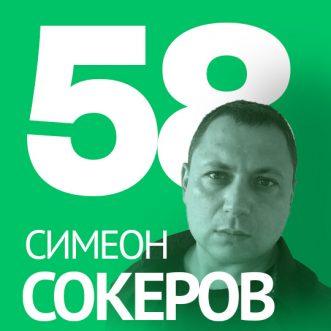 58/ Симеон Сокеров – Прави всичко по силите си, когато се опознаеш да се харесаш.