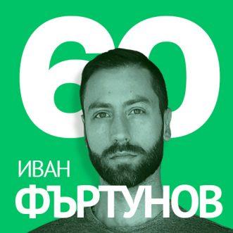 60/ Иван Фъртунов – Поглед към света на игрите: тяхното създаване, ползи и вреди.