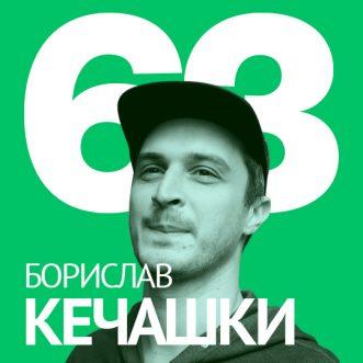63/ Борислав Кечашки – Дизайн на 3D персонажи; Не се страхувай от грешки в арта и дизайна