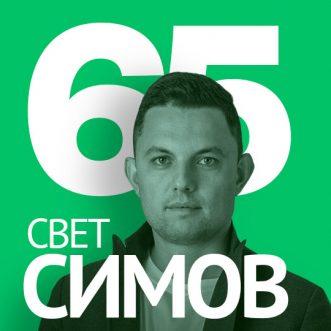 65/ Светослав Симов – Създаване на един от най-успешните брандове за шрифтове в света – fontfabric
