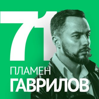 71/ Пламен Гаврилов – Уроци от един фотограф в модата; За снимането на мацки и работата с модели