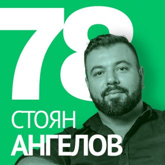 78/ Стоян Ангелов – Бизнес, Нетуъркинг и НEслучайностите в живота.