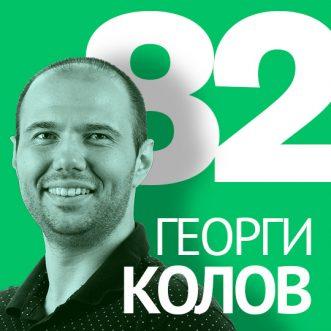 82/ Георги Колов – За UX дизайна и лидерството в големите компании