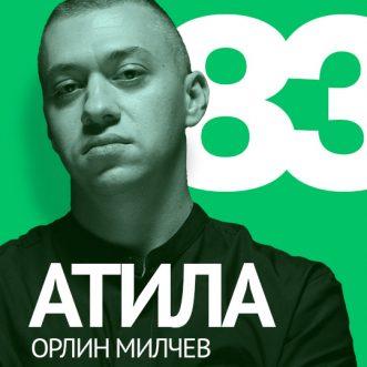"""83/ Орлин """"Атила"""" Милчев – За таланта и хип хопа, киното и подкастите."""
