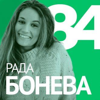 84/ Рада Бонева – Блогове, веганство & планетата Земя и тук-там по някоя овца