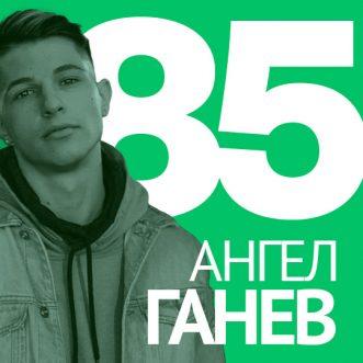 85/ Ангел Ганев – Дигитален художник и илюстратор. За нещата, които ни карат да успяваме.