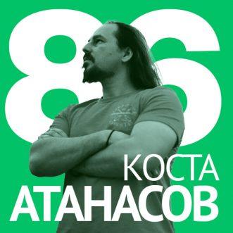 """86/ Коста """"Джовката"""" Атанасов – Пътешествия, Насочвaщи страхове, Дизайн и творчество"""