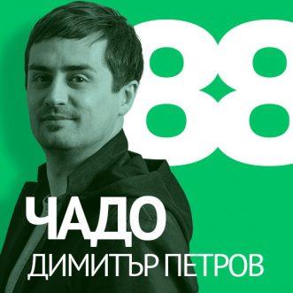 """88/ Димитър """"Чадо"""" Петров – Съвети за дизайнерите днес; Сайтове за фрийланс; Създаване на студио и др."""