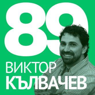 """89/ Виктор Кълвачев – """"Компютрите креативност не дават…a обеми и скорост."""""""