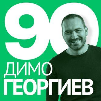 90/ Димо Георгиев – UX и Дизайн Системи; Проблемите в дизайна и създаването на студио