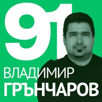 91/ Владимир Грънчаров – Мултимедия и 3D mapping на световно ниво; Съосновател на Elektrick.me