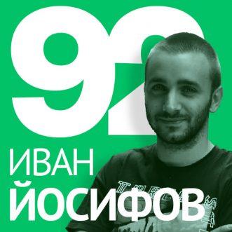 92/ Иван Йосифов – 3D, мобилни игри и уроците от 25млн. сваляния с 0лв реклама