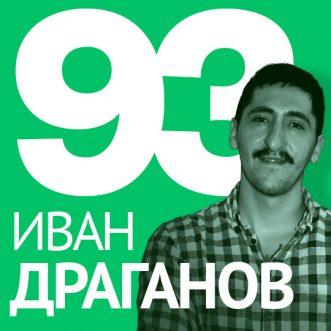 93/ Иван Драганов – Дигитален арт, крипто и ползите от NFT