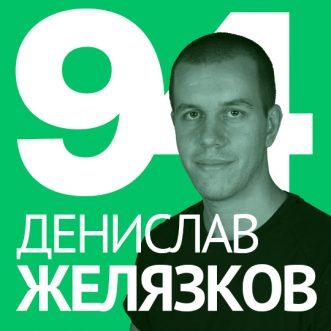 94/ Денислав Желязков – Зa UI/UX и обученията онлайн днес