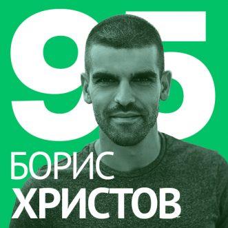 95/ Борис Христов от 356labs – Успешно презентиране и работа с клиенти
