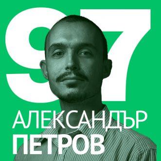 97/ Александър Петров от Embrand – Правилното развитие в брандинга