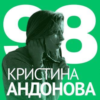 98/ Кристина Андонова от Pillowpoint – За интуицията и пробването на нови неща